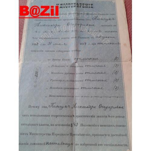Удостоверение от 12.08.1914г.
