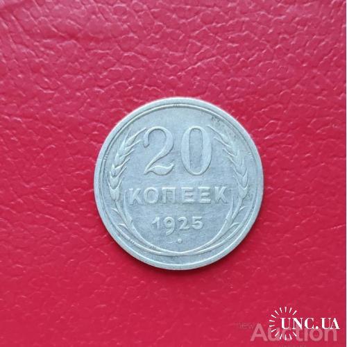 20 копейки 1925