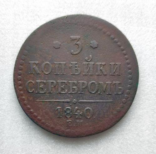 3 копейки 1840 ем серебром украшен