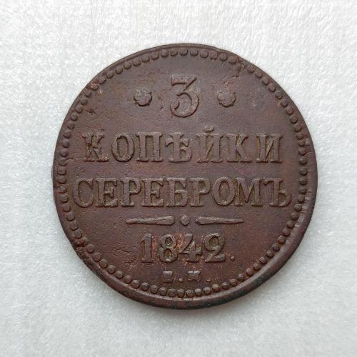 3 копейки 1842 ЕМ серебром