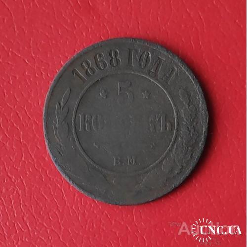 5 копеек 1868