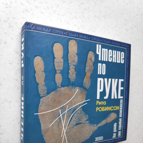 Чтение по руке. Рита Робинсон