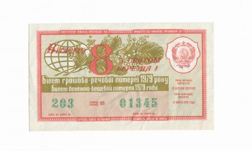 Лотерейный билет 1979 год. 8 Марта.