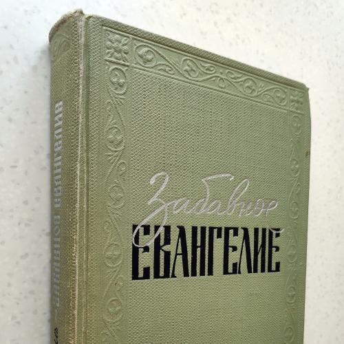 Забавное евангелие, или Жизнь Иисуса. Лео Таксиль. 1963