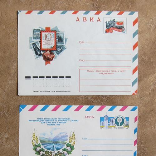 Конверты с оригинальной маркой  1976 года.