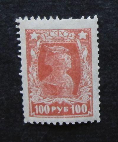 Марки РСФСР 1922 года. Третий стандартный выпуск.
