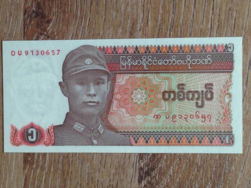 Банкнота 1 кьят Мьянма
