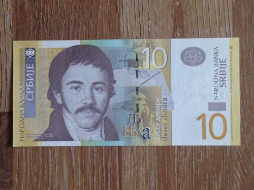 Банкнота 10 динаров Сербия.