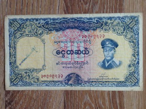 Банкнота 10 кьят Бирма