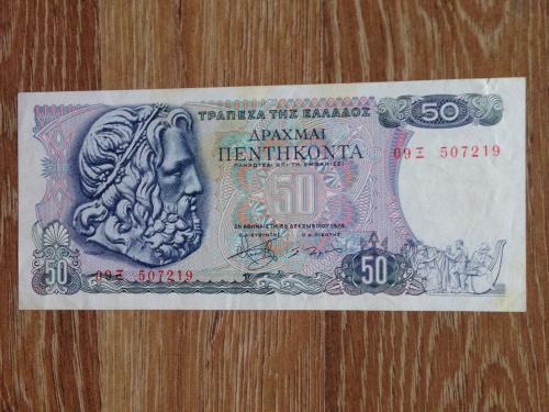 Банкнота 50 драхм Греция. 1978
