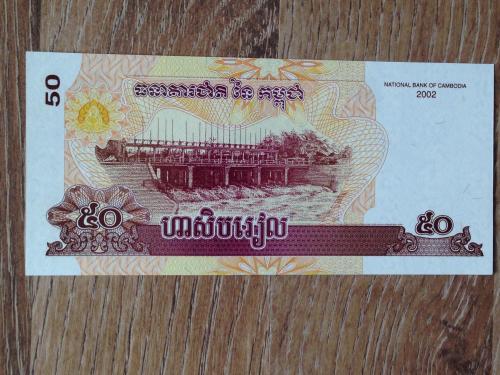 Банкнота 50 риель Камбоджа 2002