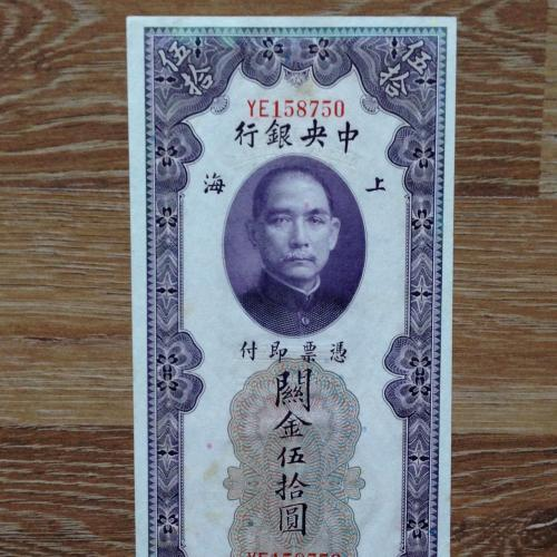 Банкнота 50 золотых таможенных единиц Китай