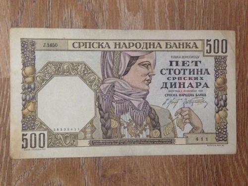 Банкнота 500 динар Сербия 1941.