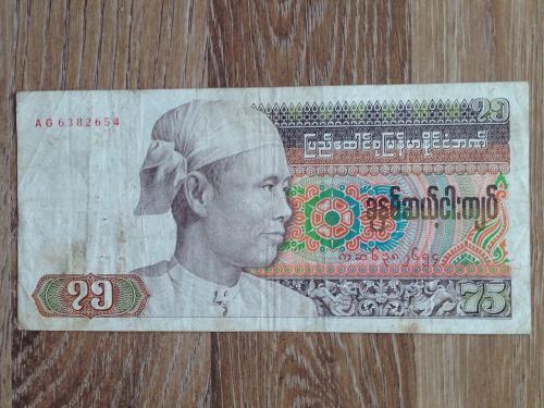 Банкнота 75 кьят Бирма