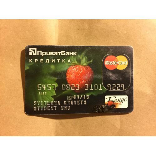 """Банковская карта  """"Кредитка Mastercard"""" Приватбанк, именная."""