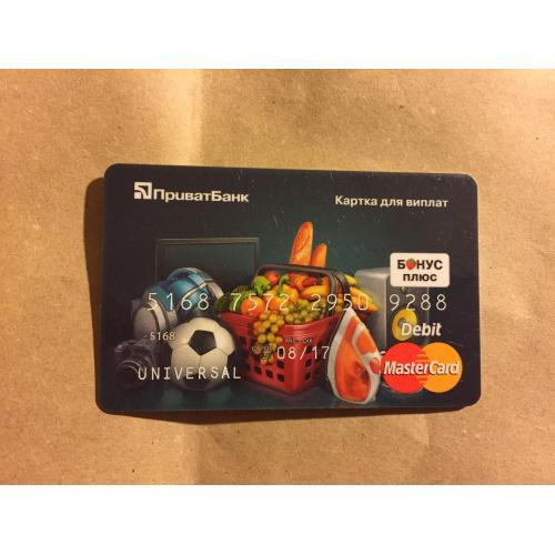 """Банковская карта """"Mastercard"""" Приватбанк, карта для выплат"""