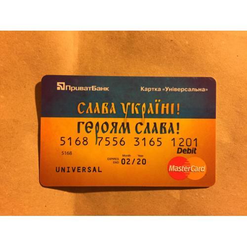 """Банковская карта  """"Универсальная, Mastercard"""" Приватбанк."""