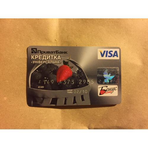 """Банковская карта  """"VISA""""  Приватбанк, кредитка универсальная"""