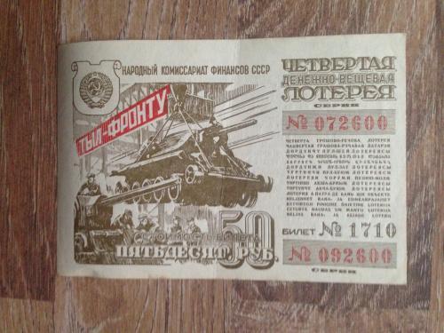 Четвертая денежно-вещевая лотерея.