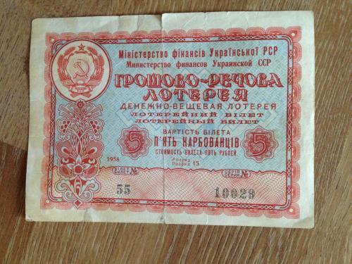 Денежно-вещевая лотерея 5 рублей