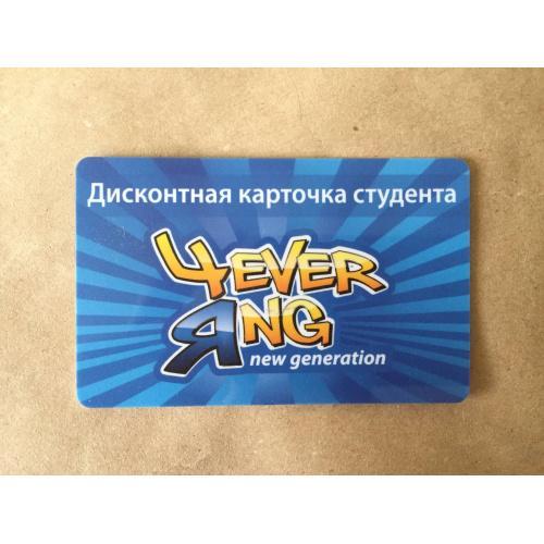 Дисконтная карточка студента
