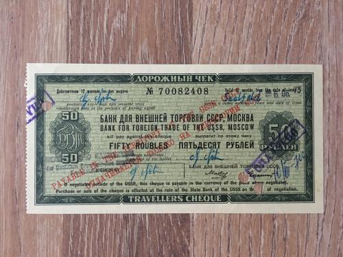 Дорожный чек на 50 рублей СССР