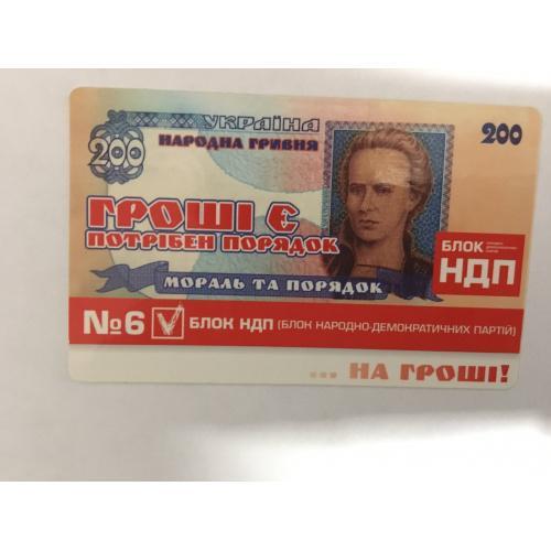 Календарик. Политика - Выборы. Блок НДП . 2006 г.
