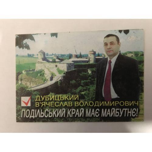 Календарик. Дубицький В`ячеслав Володимирович. 2002 г.