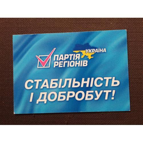 Календарик. Политика - Выборы. Партия Регионов.  Стабільність і добробут! 2008 г.