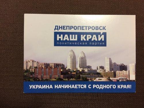 Календарик. Политика - Выборы. ПП Наш край. 2015-2016 г. Днепропетровск.