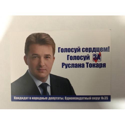 Календарик. Политика - Выборы. Руслан Токарь. Одномандатный округ № 35. 2015 г.