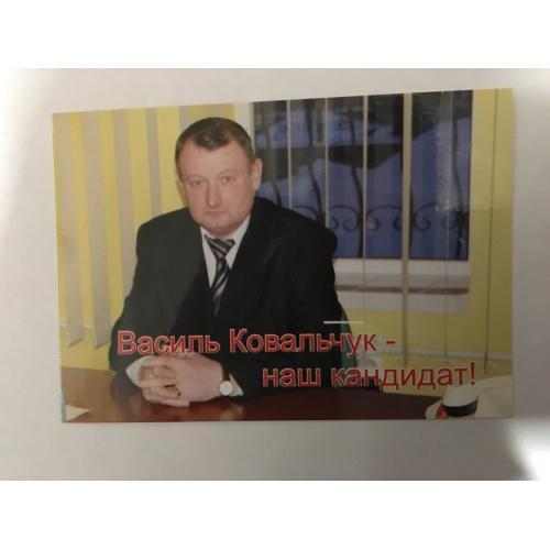 Календарик.  Политика - Выборы. В. Ковальчук.  2013г.