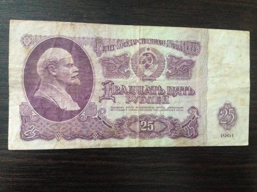 Купюра 25 рублей 1961 года. ЕЭ 8990060.