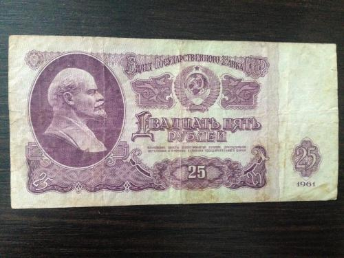 Купюра 25 рублей 1961 года. ЗВ 9115773.