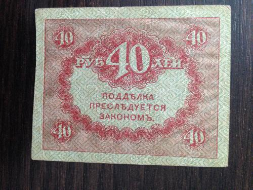 Купюра  40 рублей 1917 года Керенка.