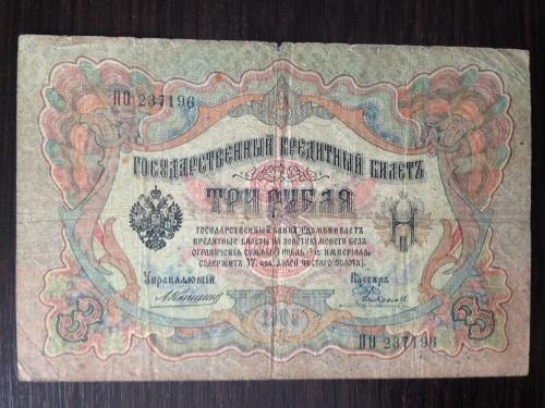 Купюра  Государственный кредитный билет 3 рубля 1905 года.
