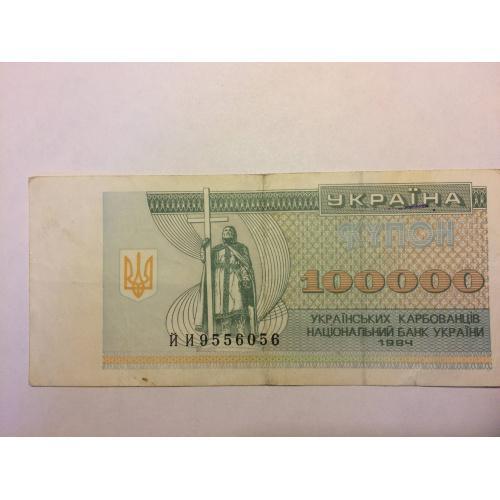 Купон 100000 украинских карбованцев 1994 года