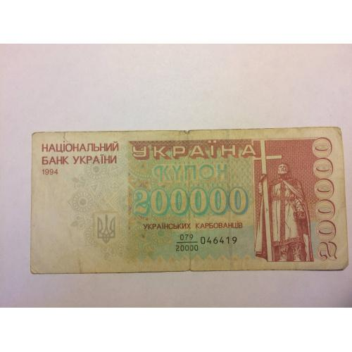 Купон 200000 украинских карбованцев с дробным номером 1994 года
