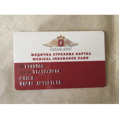 """Медицинская страховая карточка СК """"Провідна"""""""