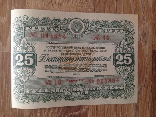 Облигация на 25 рублей. Государственный заем развития народного хозяйства СССР 1946 г.