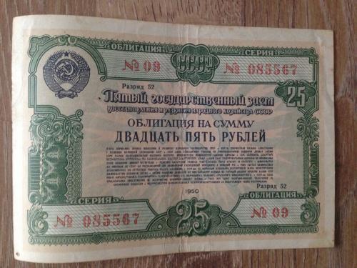 Облигация на 25 рублей. Государственный заем развития народного хозяйства СССР 1950 г.