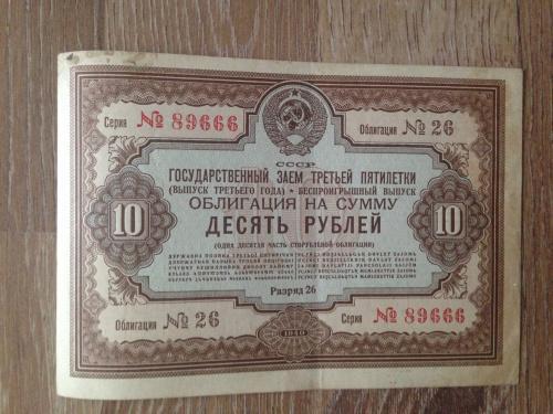 Облигация на сумму 10 рублей. 1940 г. Государственный заём третьей пятилетки.