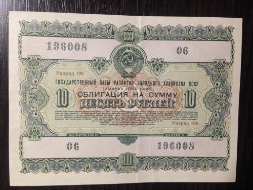 Облигация на сумму 10 рублей. 1955 г. Государственный заём развития народного хозяйства СССР.