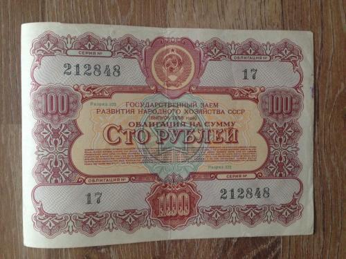 Облигация на сумму 100 рублей. 1956 г. Государственный заём развития народного хозяйства СССР.