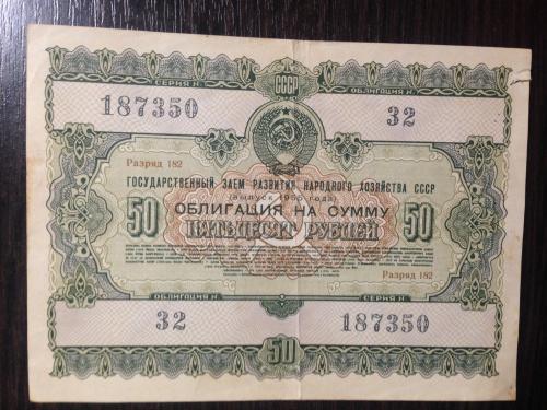 Облигация на сумму 50 рублей. 1955 г. Государственный заём развития народного хозяйства СССР.