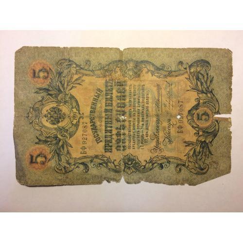 Пять рублей 1909 года