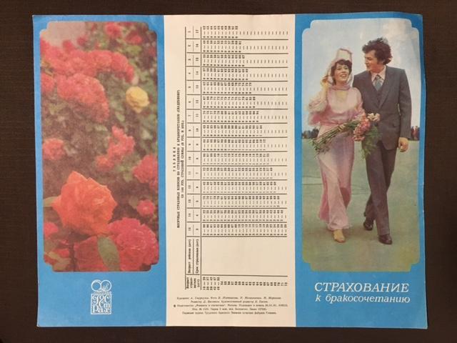 Страхование к бракосочетанию — СССР — 1981 год