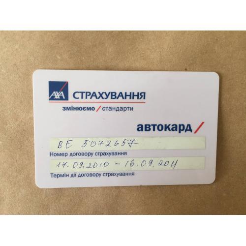 Страховая карточка АХА автокард