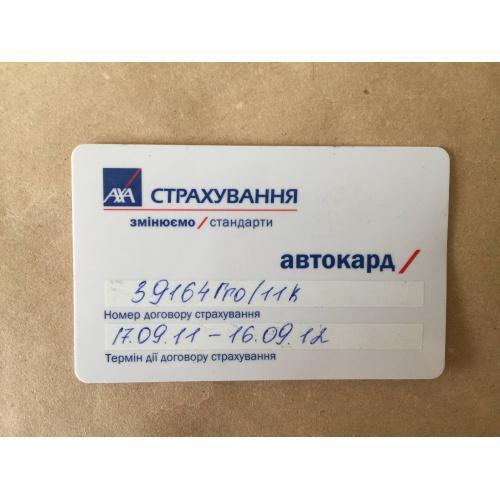 "Страховая карточка СК ""АХА"" автокард"