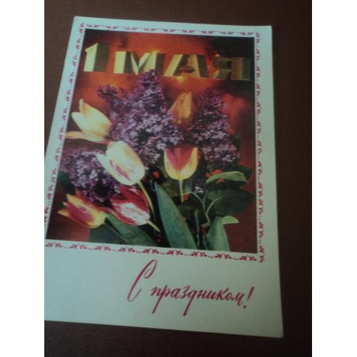 1 Мая. С праздником! Цветы. Авиа.